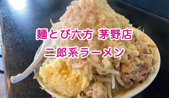 六方 麺 とび